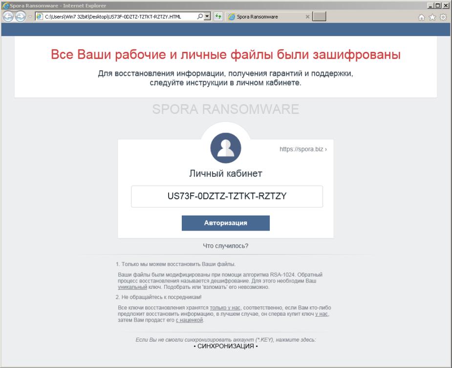 spora-ransomware